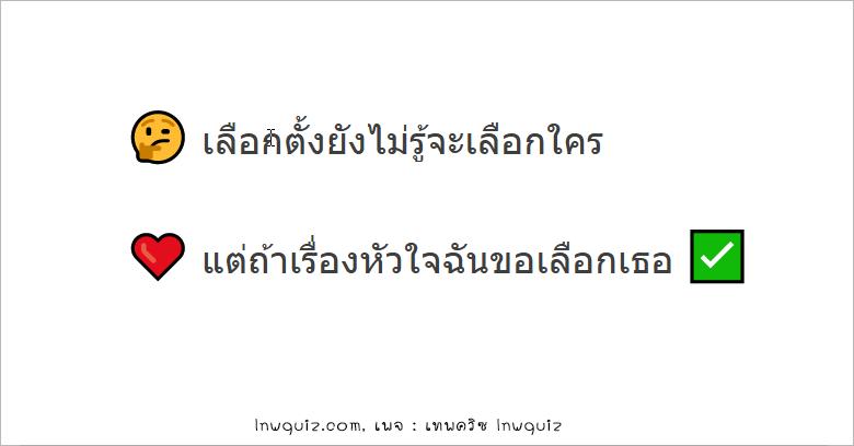 แคปชั่นเลือกตั้ง คำคมเลือกตั้ง 24 มีนาคม 2562