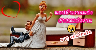 แคปชั่นงานแต่ง คำคมแต่งงานฮาๆเด็ดโดนใจต้อนรับเทศกาลงานแต่ง