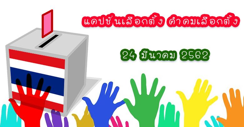 แคปชั่นเลือกตั้ง คำคมเลือกตั้ง 24 มีนาคม 2562 ต้อนรับเทศกาลเลือกตั้ง