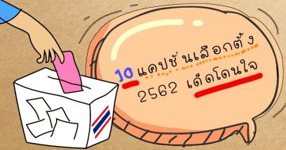 10 แคปชั่นเลือกตั้ง62 เวอร์ชั่น 2 เด็ดโดนใจไว้โพสในวันเลือกตั้ง 24 มีนาคม