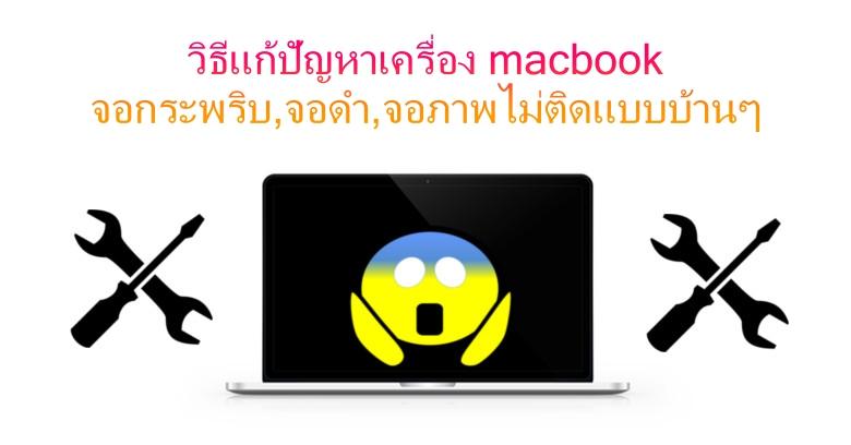 วิธีแก้ปัญหาเครื่อง macbook จอกระพริบ,จอดำ,จอภาพไม่ติดแบบบ้านๆ