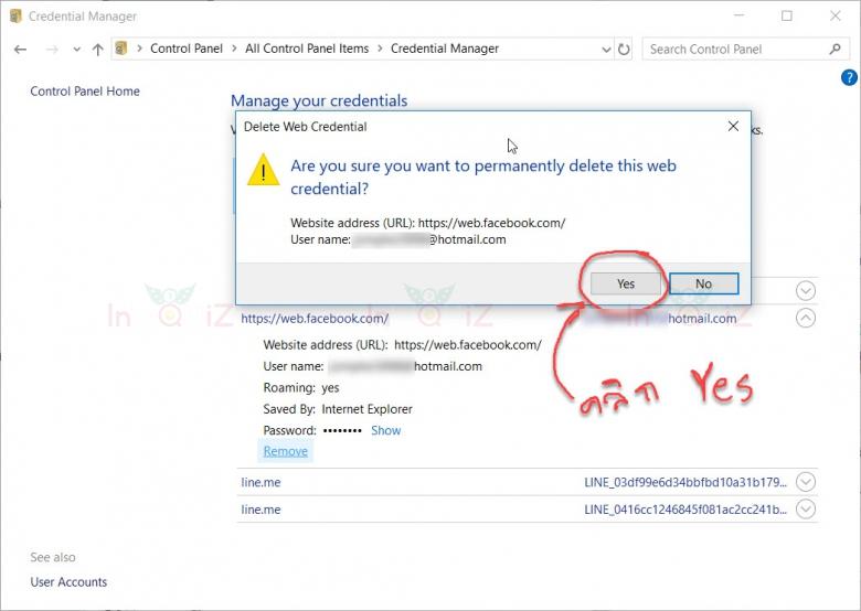 วิธีลบรหัสผ่านที่บันทึกไว้ออกจากInternet Explorer