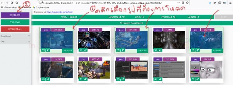 save รูปภาพบนเว็บไซต์ที่ห้ามคลิกขวา ด้วย image downloader ใน firefox