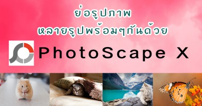 วิธีย่อรูปภาพ, resize รูปหลายรูปพร้อมกันด้วยโปรแกรม PhotoScape X