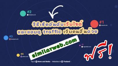 วิธีเช็คอันดับเว็บไซต์, แอบดู traffic เว็บคู่แข่งด้วย similarweb.com แม่นยำ 90%+