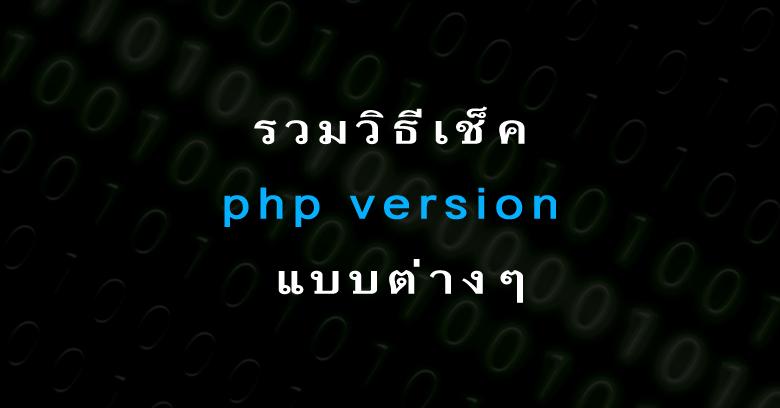 รวมวิธีเช็ค php version แบบต่างๆ สำหรับ web developer ภาษา php