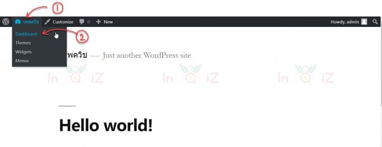 เมนู wordpress
