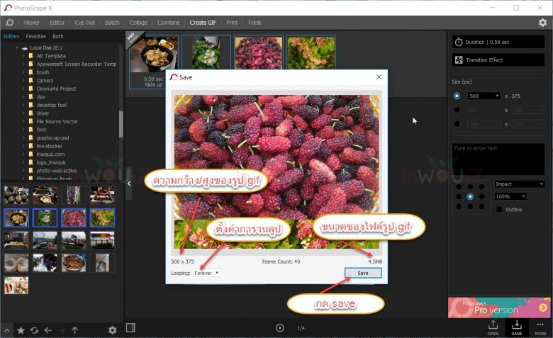 วิธีทำภาพ GIF จากภาพนิ่งด้วย PhotoScape