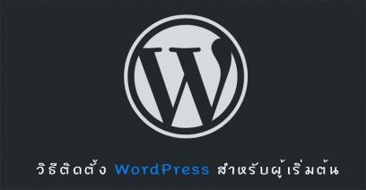 วิธีติดตั้ง WordPress 5 เวอร์ชั่นปี 2019 สำหรับมือใหม่หัดใช้ WordPress ทำเว็บ