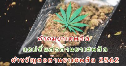 คำขวัญต่อต้านยาเสพติด 2562 คำคมยาเสพติด  แคปชั่นต่อต้านยาเสพติดยอดฮิต