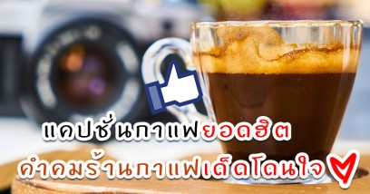 แคปชั่นกาแฟกวนๆ คำคมร้านกาแฟเด็ดโดนใจสำหรับคนที่ชีวิตติดกาแฟ