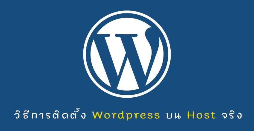 วิธีการติดตั้ง WordPress บนโฮสจริงแบบง่ายๆไม่ยุงยาก