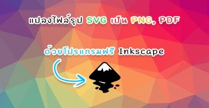 แปลงไฟล์รูป SVG เป็น PNG, PDF  ง่ายๆด้วยโปรแกรมฟรี Inkscape