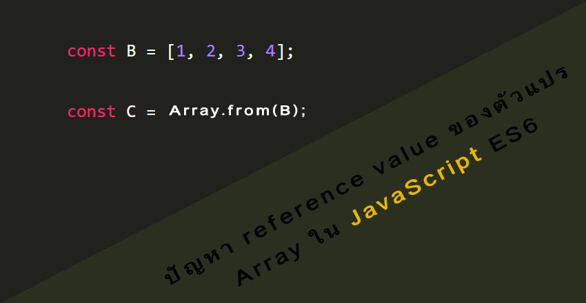 ปัญหา reference value ตัวแปร Array ใน JavaScript ES6 ,TypeScript