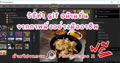 การทำภาพ GIF ไม่ยากเลยมาดูวิธีทำ GIF จากภาพนิ่งด้วย PhotoScape X กัน