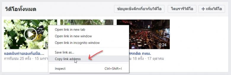 คลิกขวาที่วิดีโอใน facebook แล้วคลิกเมนู Copy link address