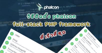 วิธีติดตั้ง phalcon full-stack php framework สาวกภาษา php ห้ามพลาด