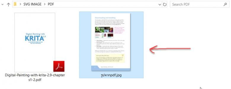 วิธีการแปลงไฟล์ PDF เป็นรูปภาพ JPG, PNG