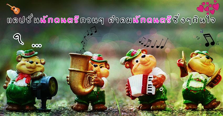 แคปชั่นนักดนตรีกวนๆ คำคมนักดนตรีซึ่งๆกินใจ สำหรับคนรักดนตรีและเสียงเพลง