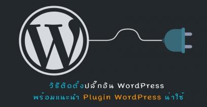 วิธีติดตั้งปลั๊กอิน WordPress  พร้อมแนะนำ Plugin WordPress น่าใช้ปี 2019