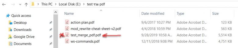 ไฟล์ PDF ที่ได้จากการรวมไฟล์หลายๆไฟล์