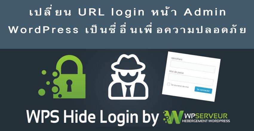 วิธีเปลี่ยน URL Login หน้า Admin WordPress เป็นชื่ออื่นเพื่อความปลอดภัย