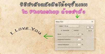 วิธีทำตัวอักษร-ตัวหนังสือโค้งๆขั้นเทพใน Photoshop ด้วคำสั่ง Wrap Text