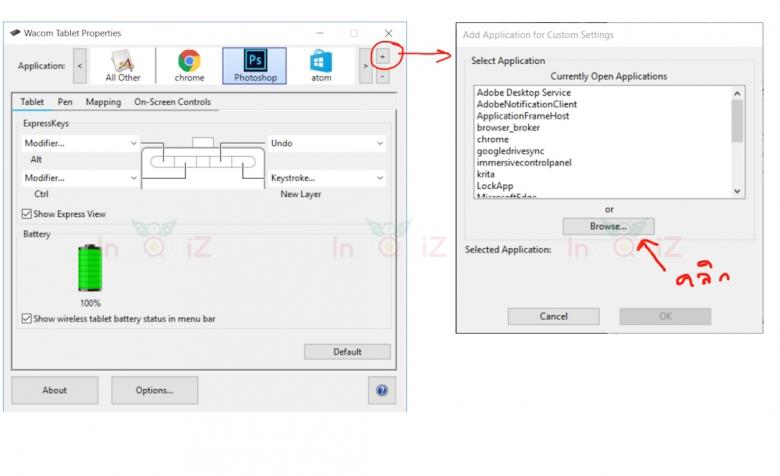 การตั้งค่า wacom tablet properties ให้ Photoshop