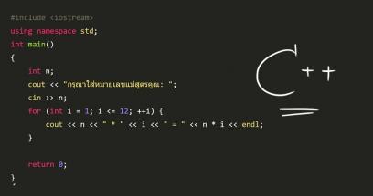 เขียนโปรแกรมแสดงสูตรคูณแม่ 2-12 ด้วยภาษา C++ พร้อมแจกซอสโค้ด