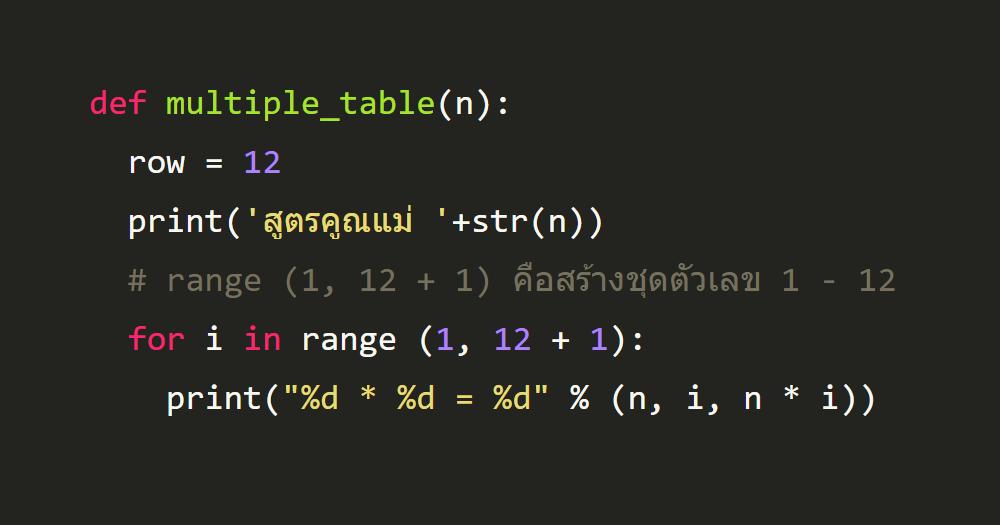 เขียนโปรแกรมแสดงสูตรคูณแม่ 2-12 ด้วยภาษา Python(ไพทอน)