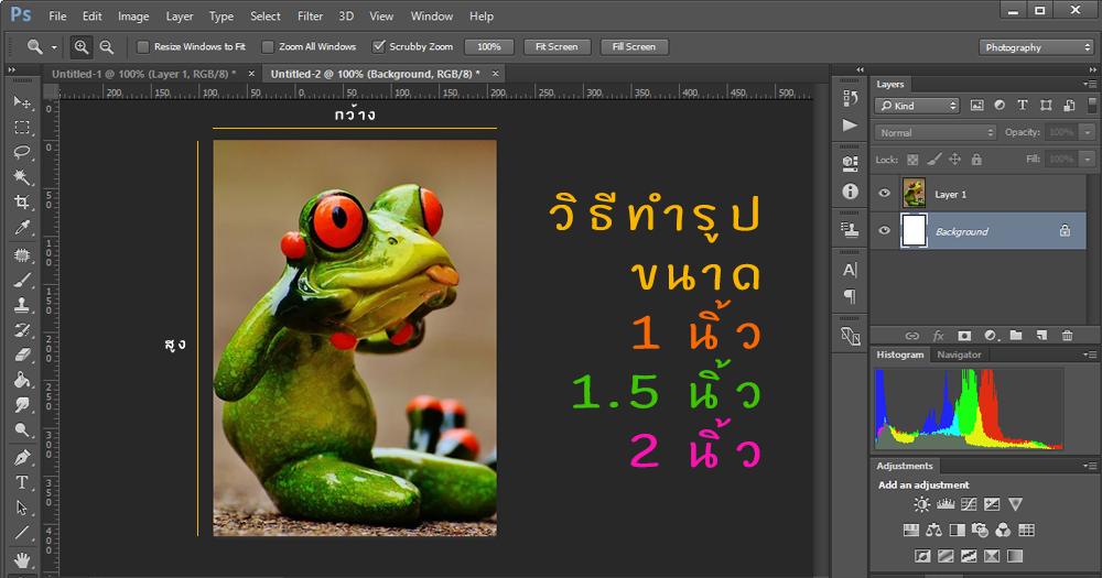 วิธีทำรูปขนาด 1 นิ้ว, 1.5 นิ้ว, 2 นิ้วติดบัตร/สมัครงานด้วย Photoshop
