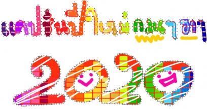 แคปชั่นปีใหม่ คำคมปีใหม่ 2020 ต้อนรับปีหนูฮานิดๆ กวนหน่อยๆ