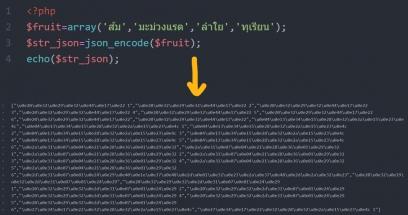 วิธีแก้ปัญหา PHP ใช้คำสั่ง  json_encode ไม่แสดงภาษาไทย