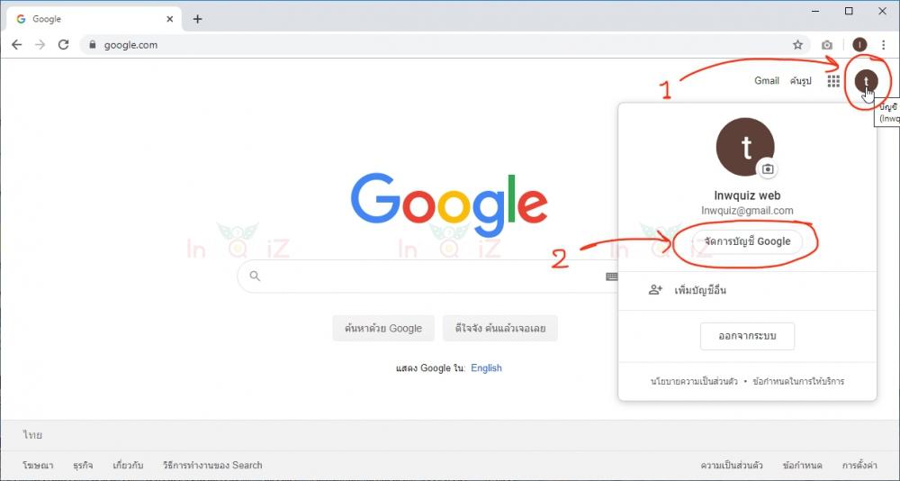 วิธีการเปลี่ยนรหัสผ่านบัญชีผู้ใช้ของ Google บนเครื่อง PC หรือ Desktop