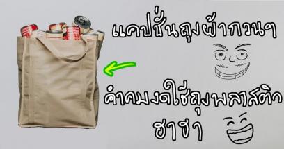 แคปชั่นถุงผ้ากวนๆ คำคมงดใช้ถุงพลาสติกฮาๆ โดนใจคนรักสิ่งแวดล้อม
