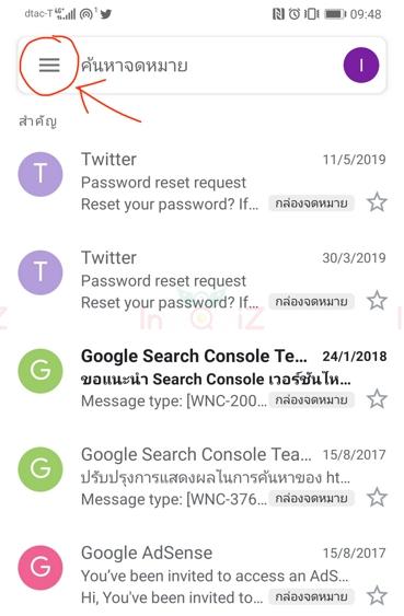 วิธีเปลี่ยนรหัสผ่าน Gmail บนมือถือ