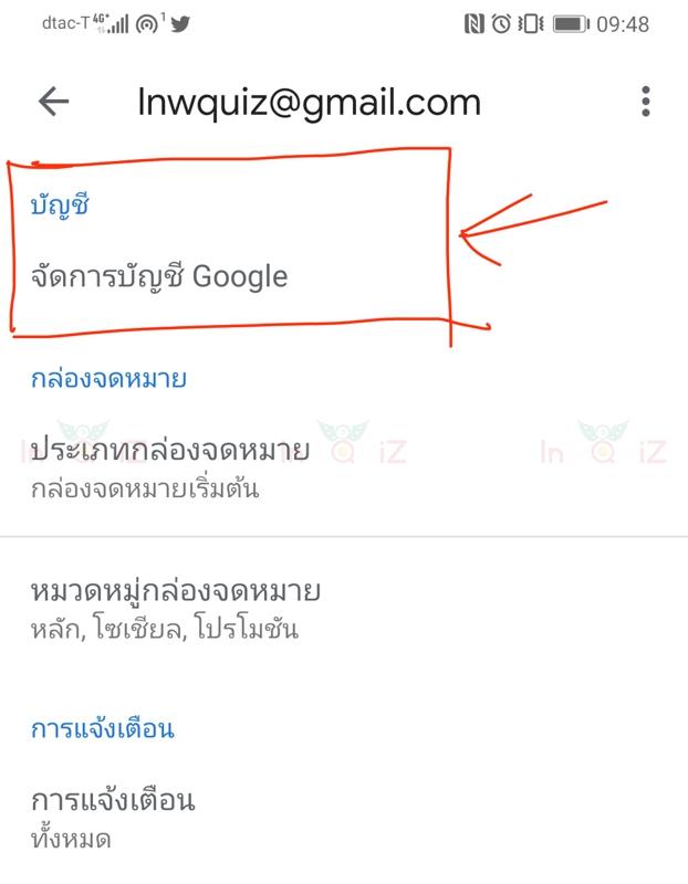 วิธีเปลี่ยนรหัสผ่าน Google, Gmail บนมือถือ