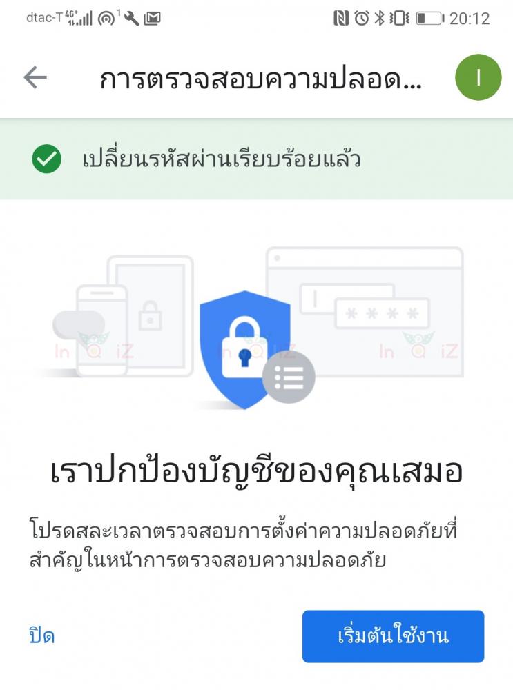 หน้าจอแจ้งผลการเปลี่ยนรหัสผ่าน