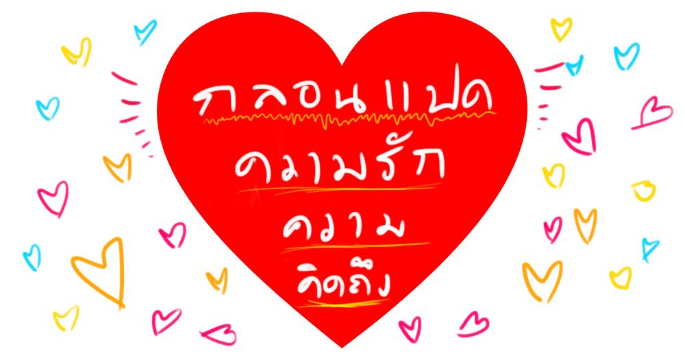 กลอนแปดความรัก-ความคิดถึงหวานซึ่งโดนใจคนหัวใจสีชมพู