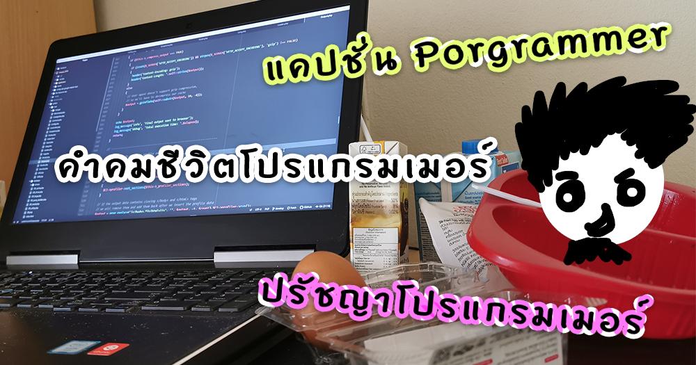 แคปชั่น Programmer คำคมชีวิตโปรแกรมเมอร์ ปรัชญาโปรแกรมเมอร์