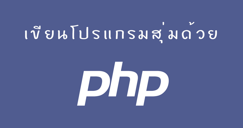 PHP Random : เขียนโค้ดสุ่มตัวเลขและตัวอักษรง่ายนิดเดียว