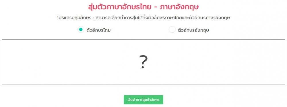 เว็บสุ่มตัวอักษรไทยและภาษาอังกฤษ